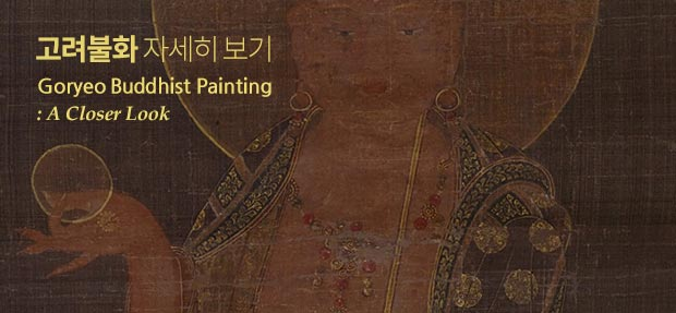 고려불화 자세히 보기 Goryeo Buddhist Painting : A Closer Look